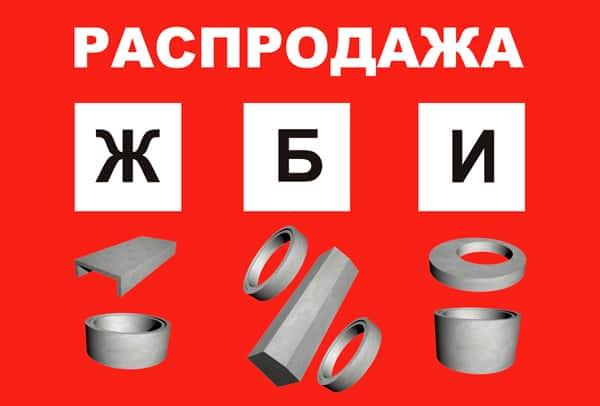Кировск заказать бетон купить штроборез для бетона