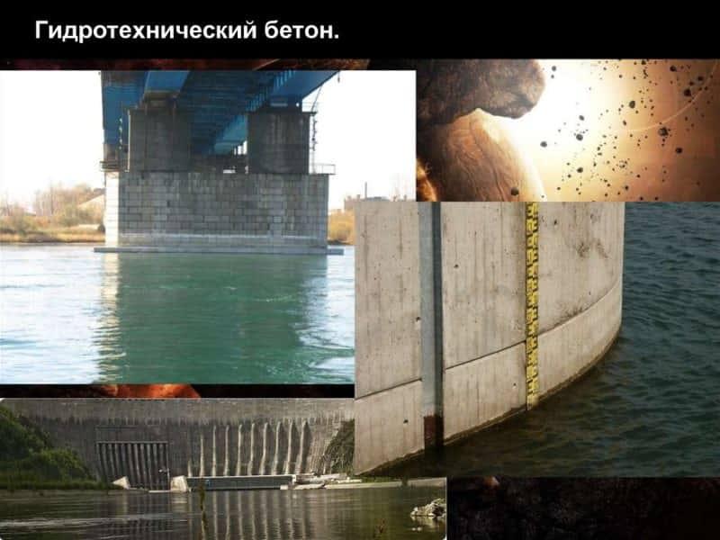 гидротехнический бетон применение